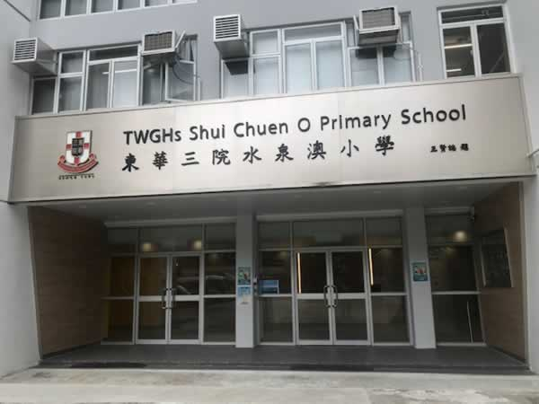 A Photo of TWGHs Shui Chuen O Primary School