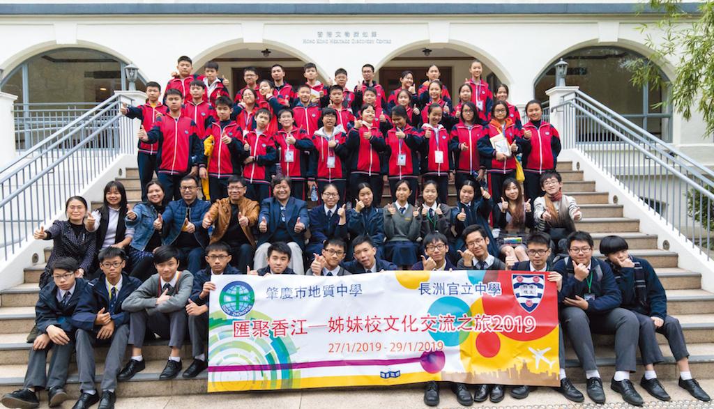 肇慶市地質中學師生來港與長洲官立中學交流。