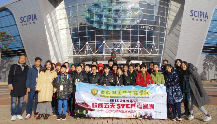 學生參與韓國五天 STEM 考察團。