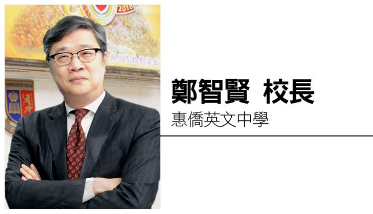 惠僑英文中學 鄭智賢校長