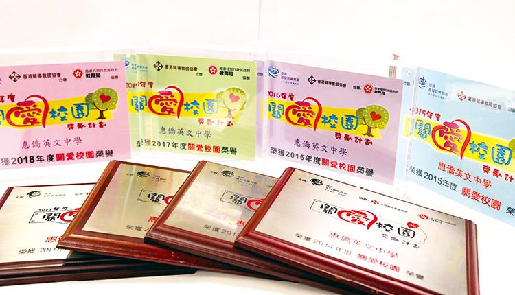 惠橋已連續八年獲得「關愛校園」獎勵計劃殊榮。