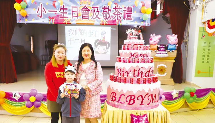 學校舉辦小一生日會及敬茶禮,培育學生感恩的心,學會孝順父母。