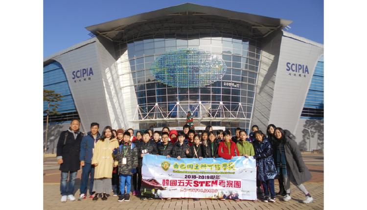 籌辦韓國五天STEM 考察團。