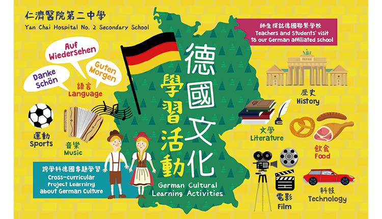仁濟二中亦為德港兩地交流作出計劃,交流團的學生由中一至中五不等,希望藉德國之旅考察德國人如何學習英語。