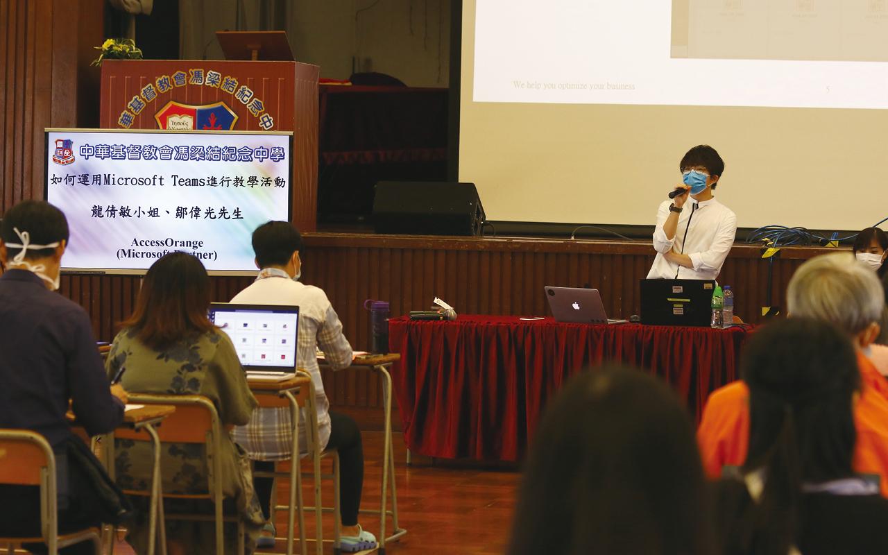 邀請AccessOrange(Microsoft Partner)支援教師網上教學。
