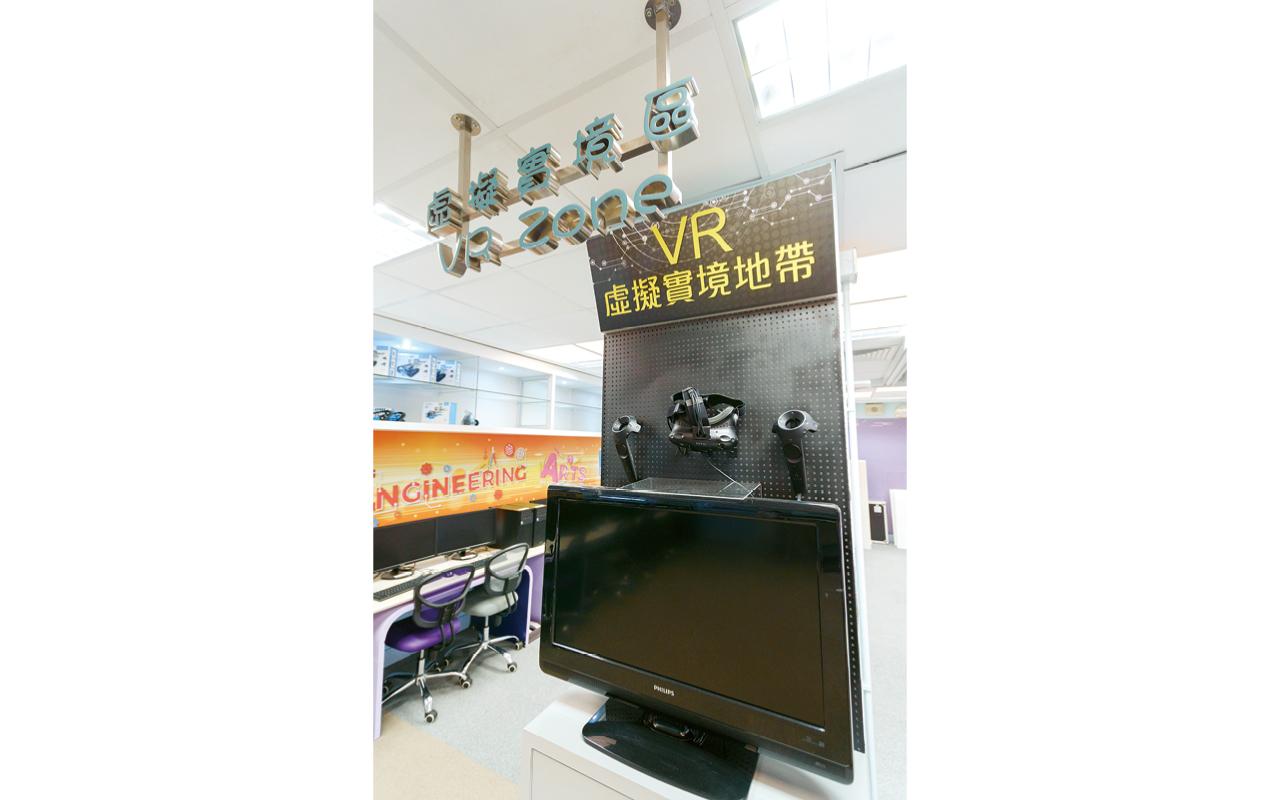 學校作為香港電子教學的佼佼者,一直都與時並進,在不同的學科課程滲入擴增實境(AR)及虛擬實境(VR)元素,輔以相關教學設備,提升學生的學習興趣,拓展學習空間,建構更立體的學習經歷。