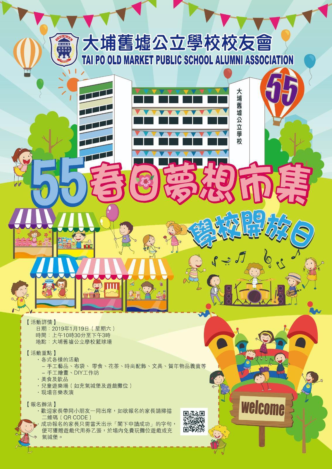 55春日夢想市集