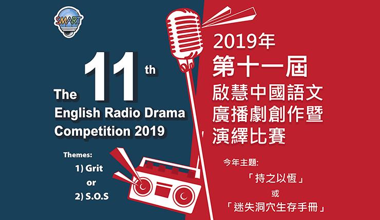 2019年第十一屆 啟慧中國語文廣播劇創作暨演繹比賽