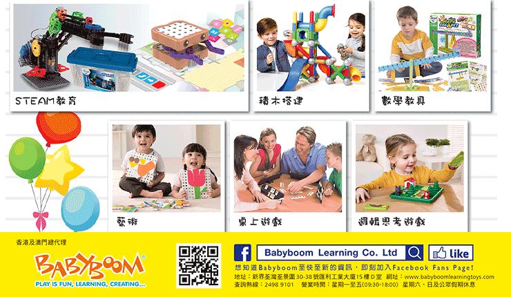 Baby Boom STEM 益智遊整及教材用品