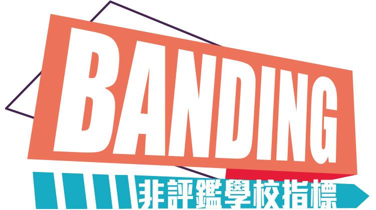 Banding非評鑑學校指標 只有學生組別.沒有學校等級