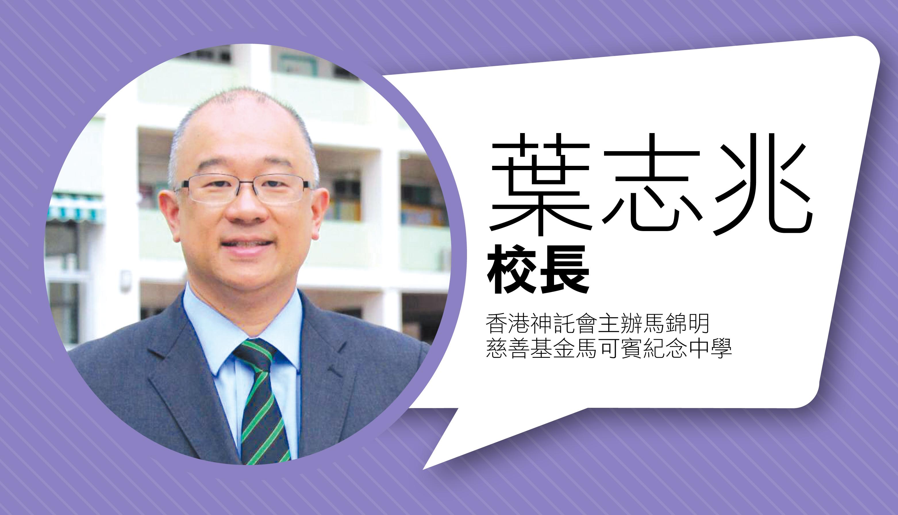 香港神託會主辦馬錦明慈善基金馬可賓紀念中學:動物界也有失敗週