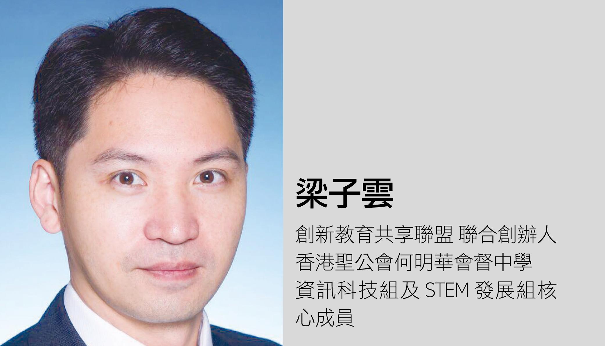 粵港澳大灣區STEM發展機遇