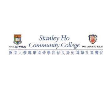 香港大學專業進修學院 保良局何鴻燊社區書院 副學士及高級文憑課程