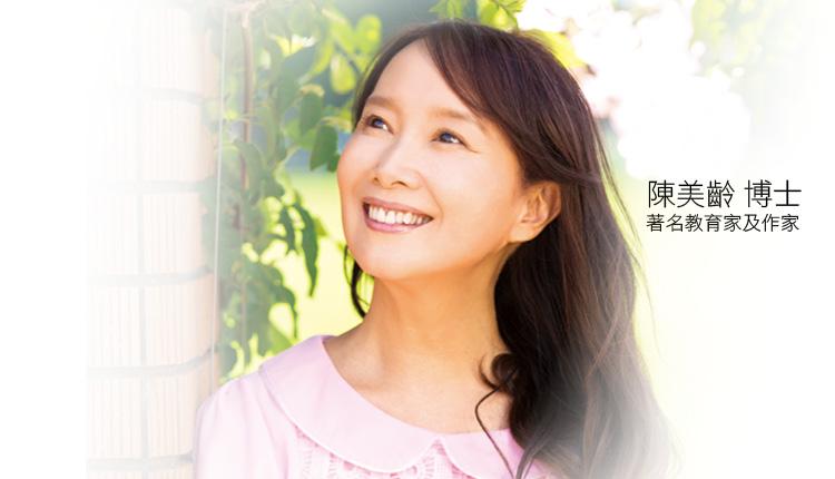 家長必修課 - 陳美齡怎樣令孩子發揮最大潛力?