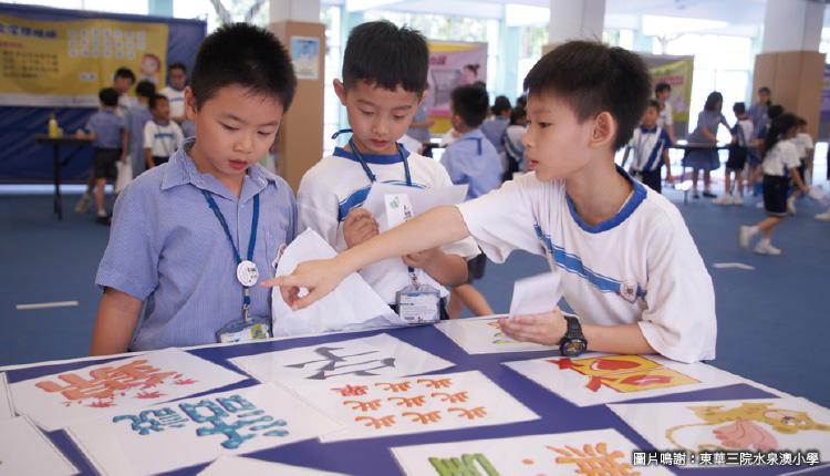 提升小學中文科科主任規劃與管理能力:從設計測考卷出發