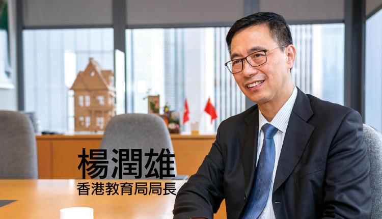 楊潤雄局長專訪:保持優質教育機會  鼓勵學生放眼國際發展