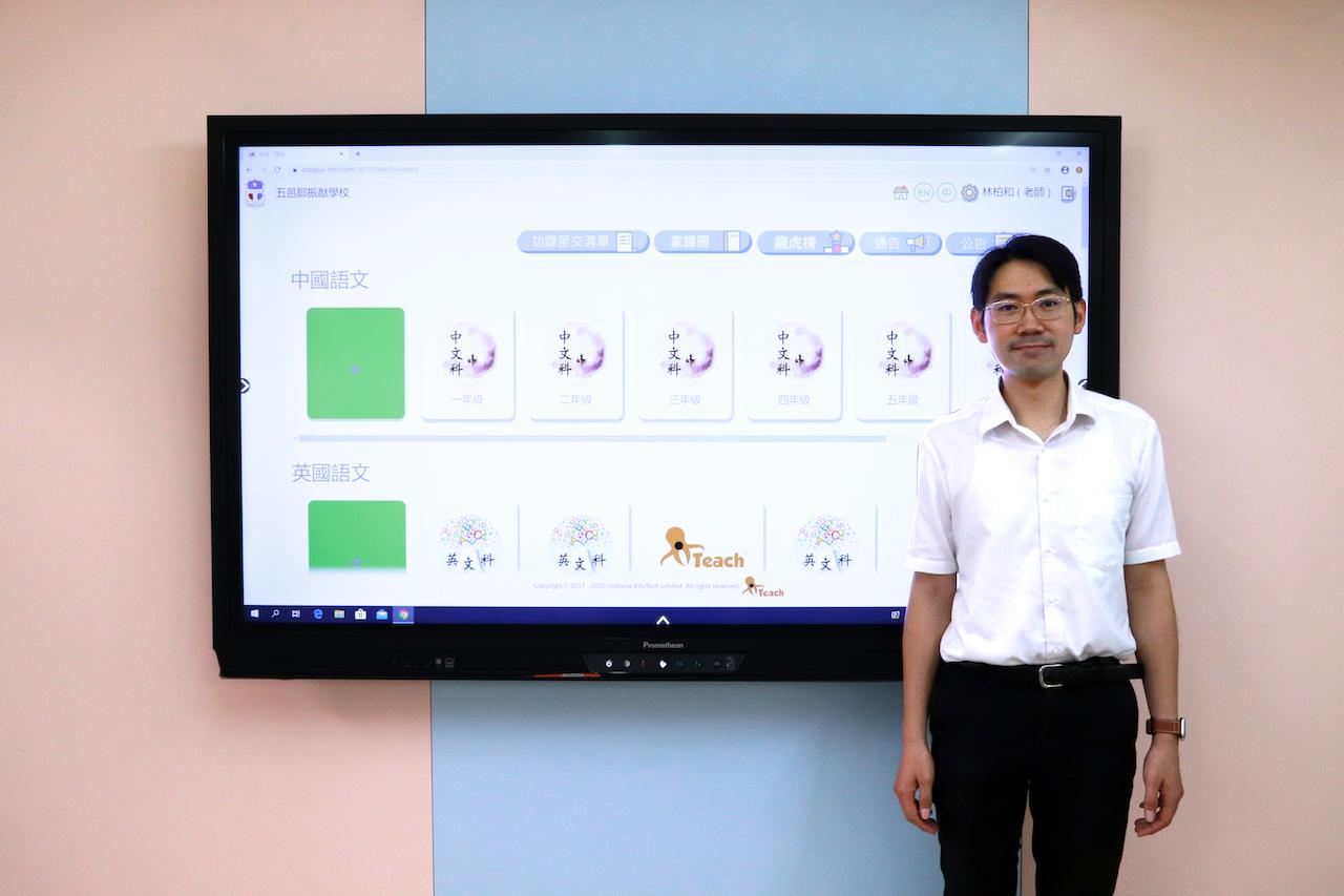 綜合式電子互動教學平台 推動電子教學 迎接未來更多挑戰