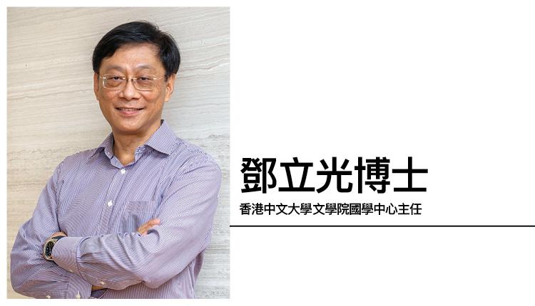 粵港澳大灣區( 香港) 中華禮儀教育 推廣禮樂文明 建立優良禮儀價值