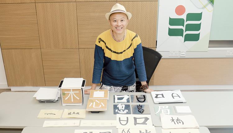 糅合互動及動態數碼影像 探索語言學習中文字