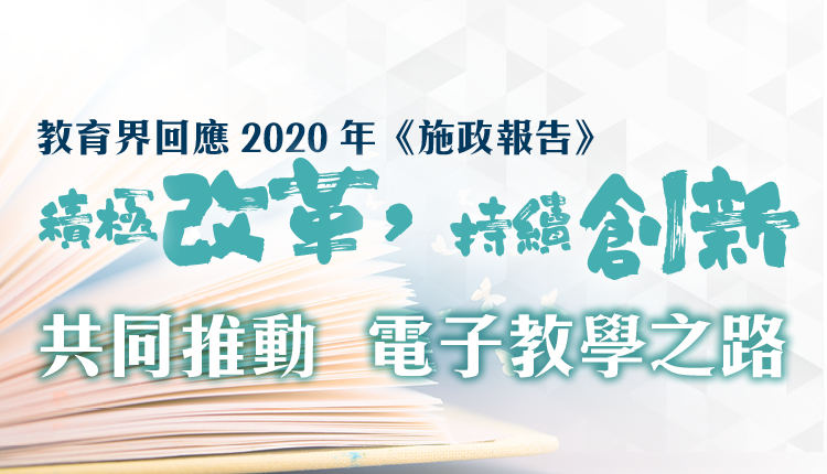 教育界回應 2020年《施政報告》 積極改革,持續創新 共同推動電子教學之路