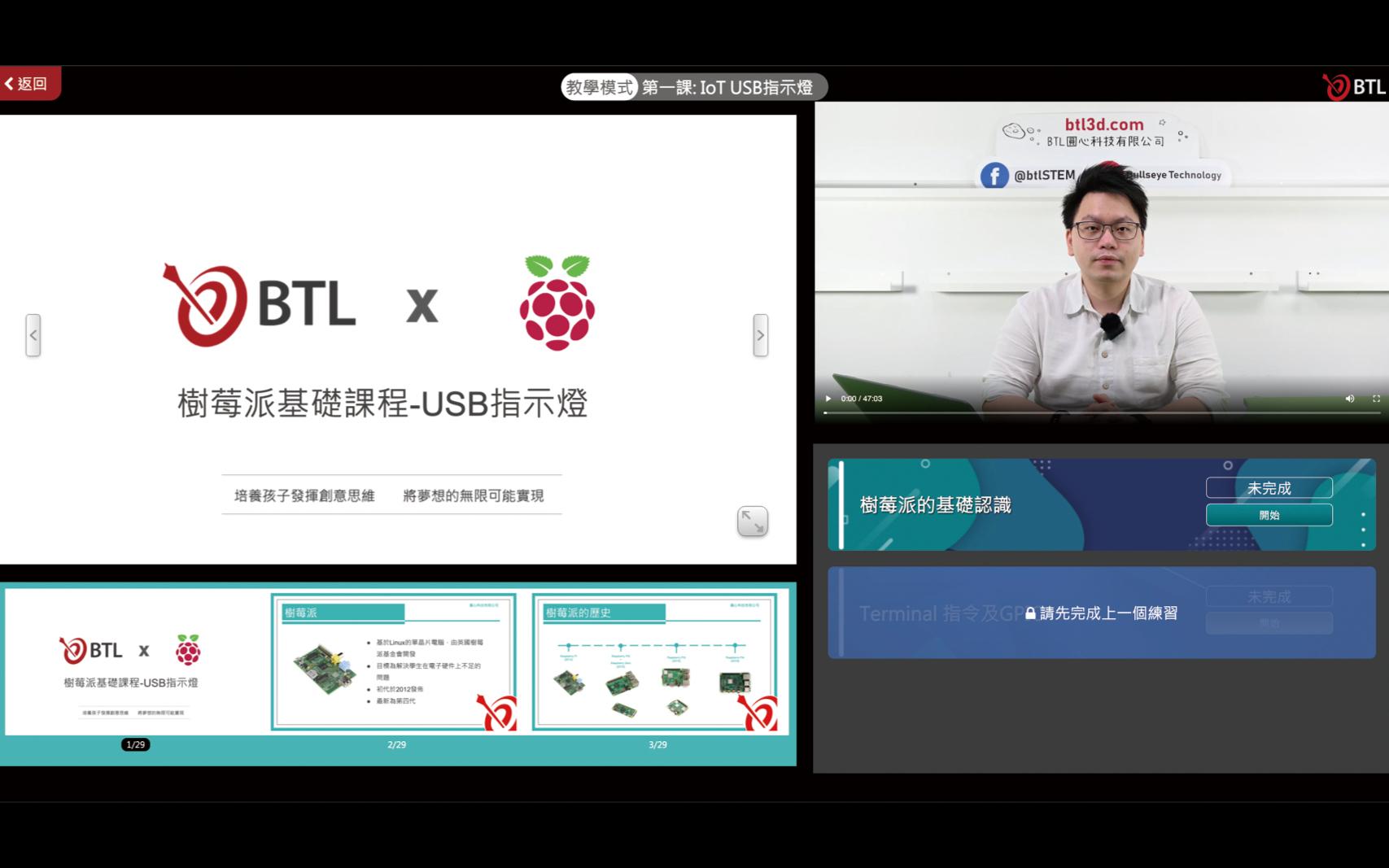 BTL網上自學平台 呼應全方位學習精神