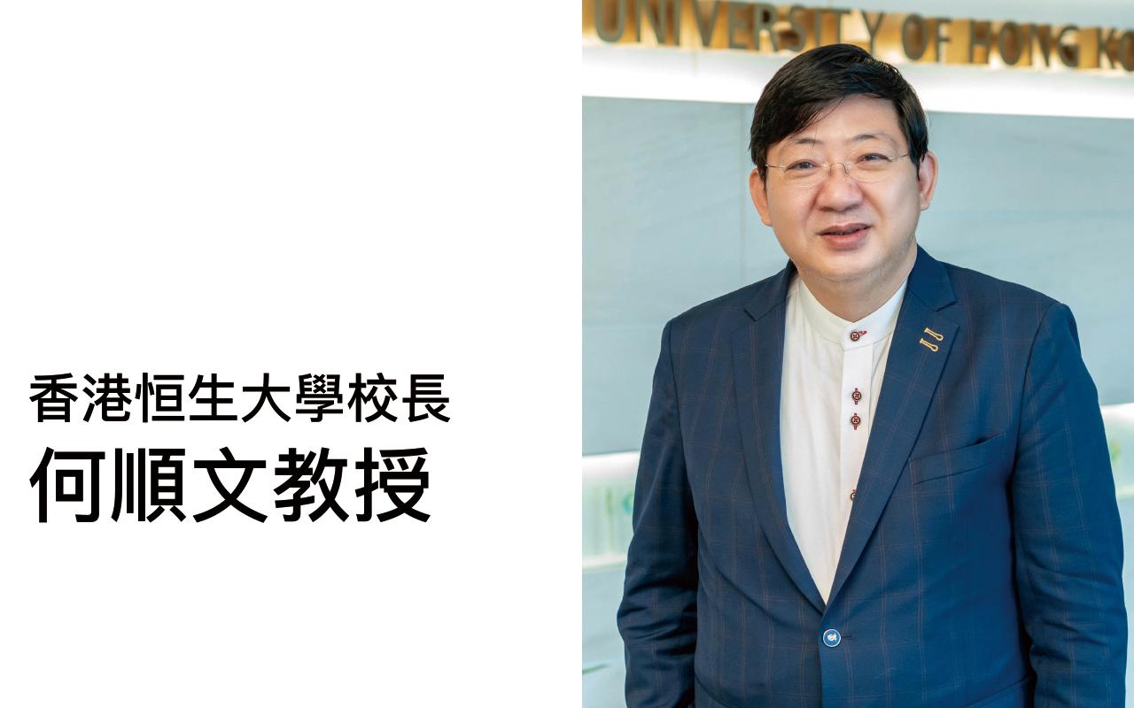 應用學習最終目標 提升共通能力——專訪香港恒生大學校長何順文教授