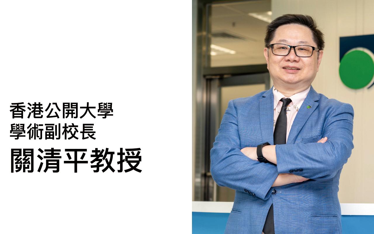 掌握應用學習 為人生創造選擇——專訪香港公開大學學術副校長關清平教授