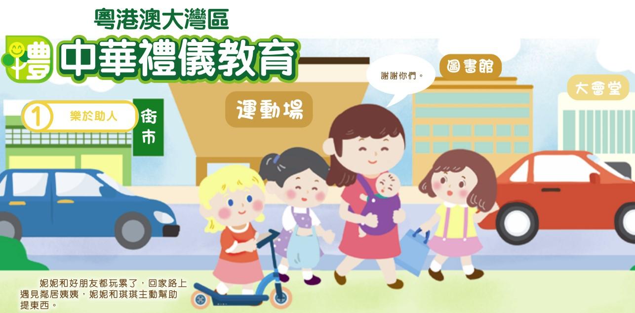 《禮樂好孩子》支援教學和應用  推動幼稚園品德教育