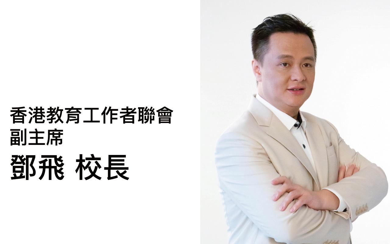 優化課時為學校提供足夠誘因 推動應用學習發展——訪問香港教育工作者聯會副主席鄧飛校長