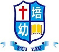 上水培幼幼稚園校徽