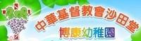 中華基督教會沙田堂博康幼稚園校徽