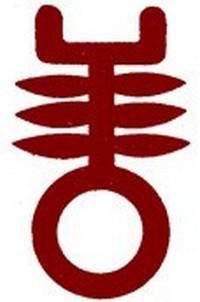仁愛堂劉皇發幼稚園校徽