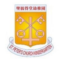北角聖彼得堂幼稚園校徽