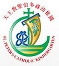 天主教聖伯多祿幼稚園校徽