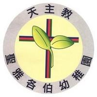 天主教聖雅各伯幼稚園校徽