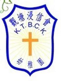 官塘浸信會幼稚園校徽