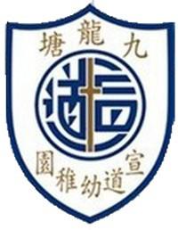 宣道幼稚園校徽