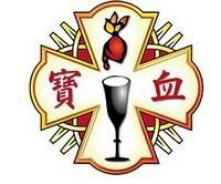 寶血幼稚園校徽