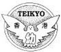 帝京香港幼稚園校徽