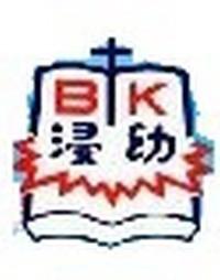 廣林浸信會呂郭碧鳳幼稚園校徽