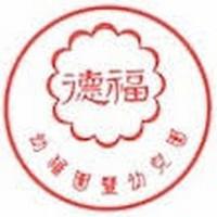 德福幼稚園(分校)校徽