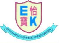怡寶中英文幼稚園校徽