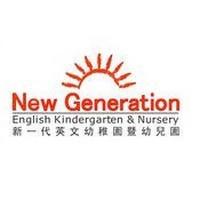 新一代英文幼稚園(屯門分校)校徽