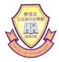 樂善堂文吳泳沂幼稚園校徽