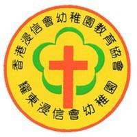 耀東浸信會幼稚園校徽