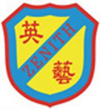 英藝幼稚園(沙田)校徽