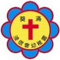 葵涌浸信會幼稚園校徽