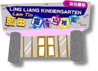 藍田靈糧幼稚園校徽
