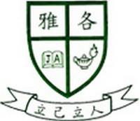 雅各中英文幼稚園(深水埗校)校徽