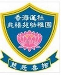 香海蓮社兆禧苑幼稚園校徽